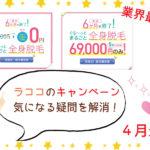 【4月版】ラココキャンペーン内容【初月0円・のりかえ割・学割・紹介割】