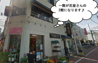恋肌キレミカ小岩店の外観