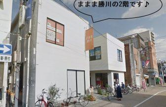 恋肌キレミカ春日井勝川店の外観