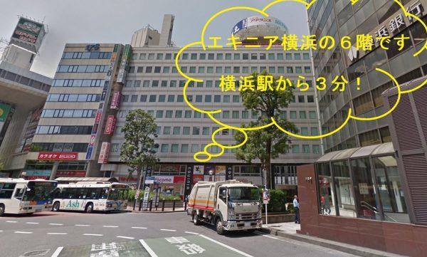 レジーナ横浜店の外観とアクセス