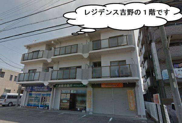 恋肌江南店の外観