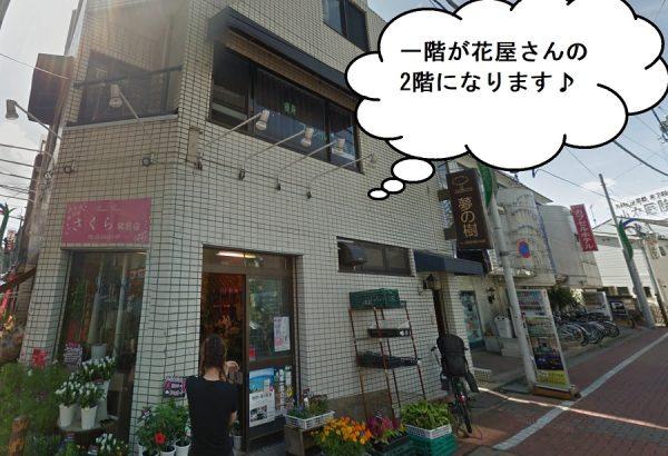 恋肌小岩店の外観