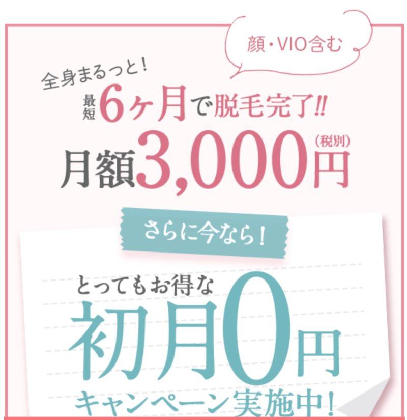 ラココ初月0円キャンペーン