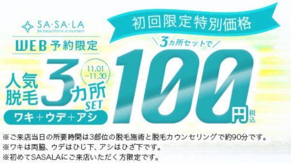 ササラ100円