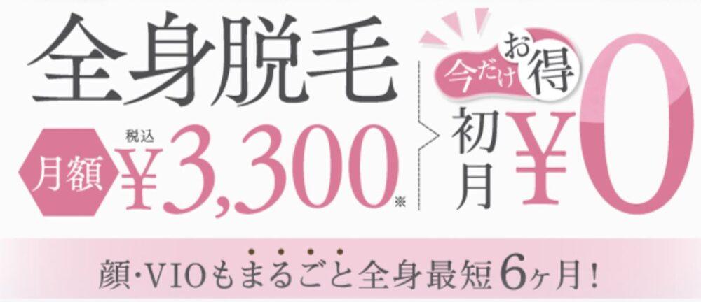 ラココ新料金2020.4