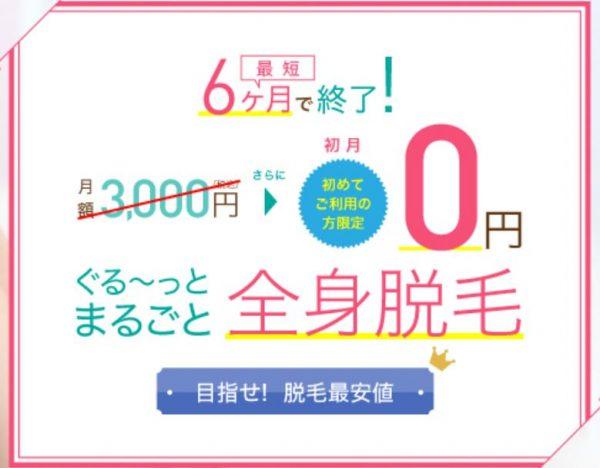 ラココキャンペーン3,000円初月無料
