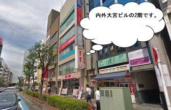 ササラ大宮店の店舗外観