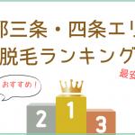 京都【安い】脱毛サロン&医療脱毛 9社徹底比較ランキング【2019年最新版】