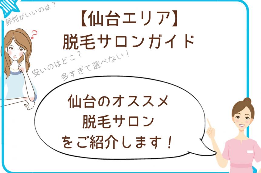 仙台の脱毛サロン料金比較ランキング