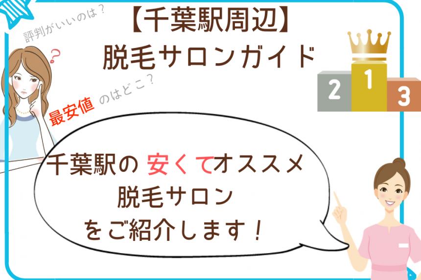 千葉駅の脱毛サロン料金比較