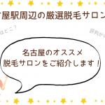 名古屋【安い】脱毛サロン&医療脱毛 10社徹底比較ランキング【2019年最新版】