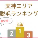 天神【安い&比較】医療脱毛&脱毛サロン※14社料金比較おすすめランキング!