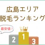 広島【比較&安い】脱毛サロン&医療脱毛※12社料金比較最安調査!