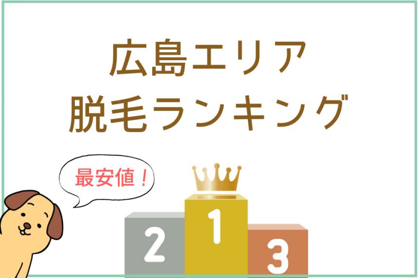 広島エリア料金比較