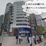 恋肌三宮プレミヤム店の外観