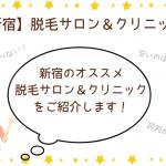 新宿【安い!】脱毛サロン&医療脱毛まとめ!脱毛法と料金を19社徹底比較!