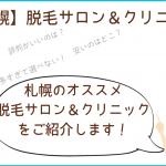 札幌【最安値】脱毛サロン&医療脱毛!料金と特徴を厳選13社徹底比較!