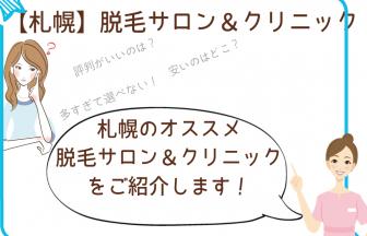 札幌脱毛サロン&医療脱毛クリニック