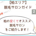 柏【比較×安い】脱毛サロン&医療脱毛 11社料金比較おすすめランキング!