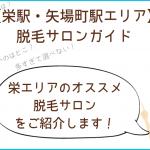 栄【安い】脱毛サロン&医療脱毛 13社徹底比較ランキング【2019年最新版】
