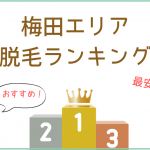 梅田【安い】脱毛サロン&医療脱毛 15社徹底比較ランキング【2019年最新版】