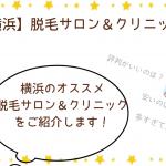 横浜【安い】脱毛サロン&医療脱毛 16社徹底比較ランキング【2019年最新版】