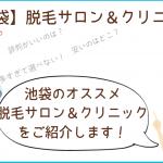 池袋【安いオススメ!】医療脱毛&脱毛サロン17選を料金比較!