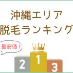 沖縄【安い!】脱毛サロン&医療脱毛クリニック 11社徹底比較ランキング!