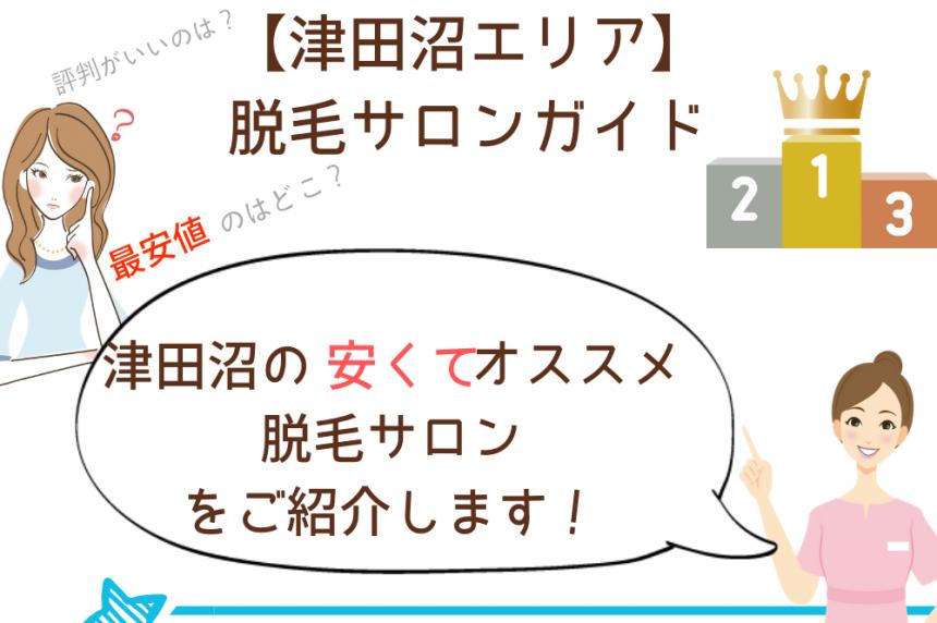 津田沼の脱毛サロン料金比較