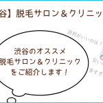 渋谷【安い!】医療脱毛&脱毛サロン※18社料金比較おすすめランキング!
