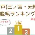神戸(三宮・元町)【安い】脱毛サロン&医療脱毛!9社比較!【2019年最新】