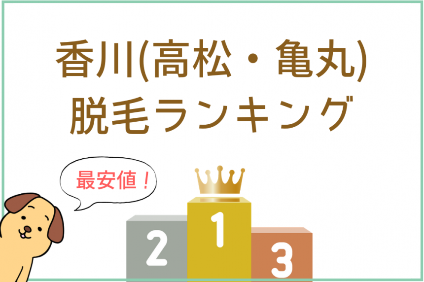 香川(高松・亀丸)脱毛店比較
