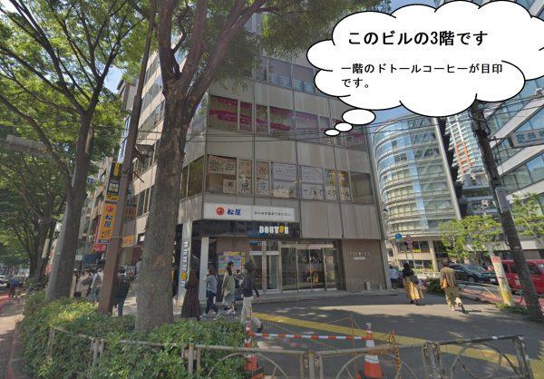 グロークリニック渋谷院の外観と道案内