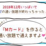 ミュゼのMカード利用で通い放題にグレードアップ!【2019年2月最新】