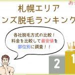 札幌【最安】メンズ脱毛!7社の料金比較(部位別)※価格安い順ランキング!