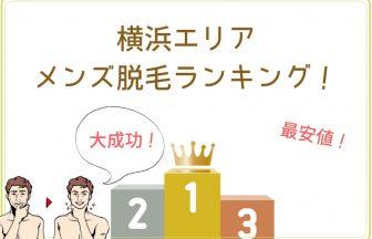 横浜メンズ脱毛料金比較、安い順ランキング