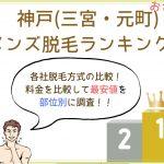 神戸(三宮・元町)のメンズ脱毛ランキング料金比較ランキング