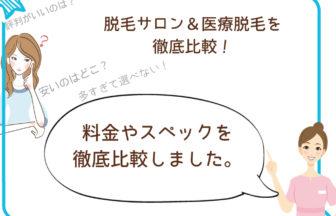 脱毛サロン(エステ脱毛)&クリニック(医療脱毛)解説
