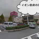 ミュゼイオン防府店(山口県)の外観