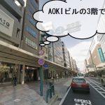 ミュゼ京都堺町通り店の外観
