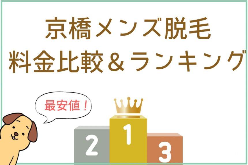 京橋メンズ脱毛料金比較、安い順ランキング