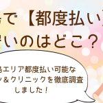 広島で安い【都度払い】一回ごとに支払い可能なサロン&クリニック比較