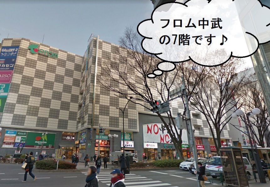 ストラッシュ立川店の外観