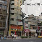 ストラッシュ西梅田店の外観