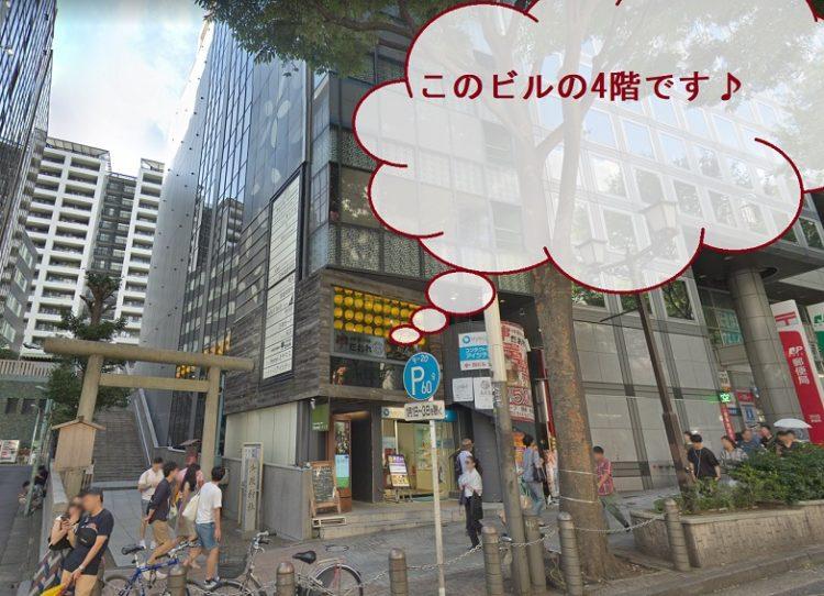 ストラッシュ渋谷宮益坂店の外観