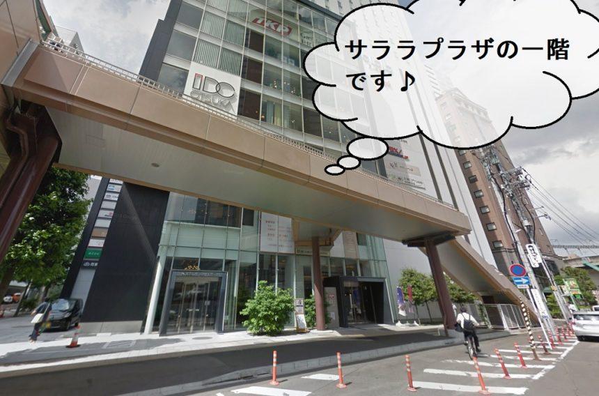 キレイモ仙台駅前店の外観