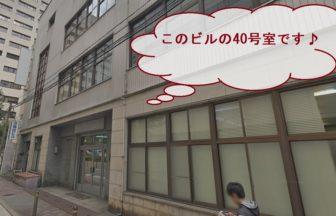 メンズクリア大阪梅田店の外観