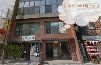 恋肌キレミカ佐賀駅前店の外観