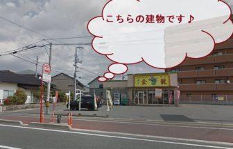 恋肌キレミカ山口店の外観