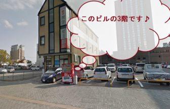 恋肌キレミカ水戸店の外観